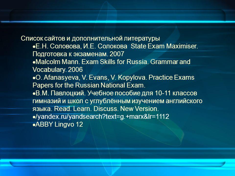 Список сайтов и дополнительной литературы  Е.Н.Соловова, И.Е.