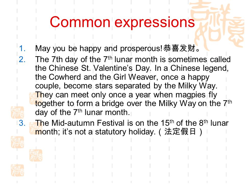 Common expressions 1.May you be happy and prosperous.