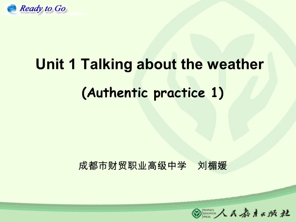Unit 1 Talking about the weather (Authentic practice 1) 成都市财贸职业高级中学 刘楣媛
