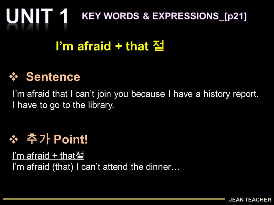 I'm afraid that I can't join you because I have a history report. I have to go to the library. I'm afraid + that 절 I'm afraid (that) I can't attend th