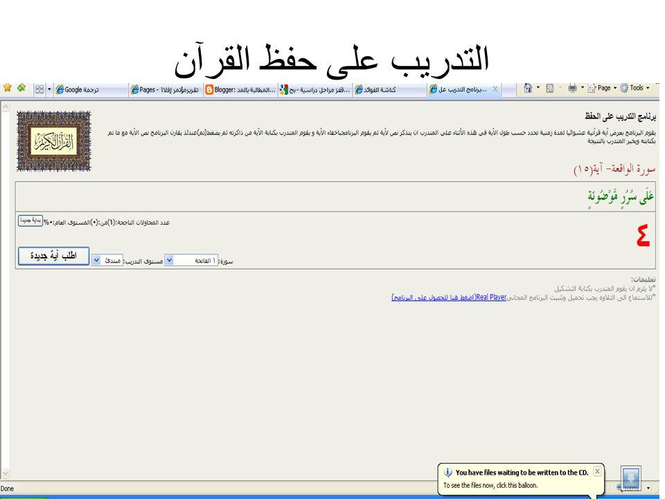 التدريب على حفظ القرآن