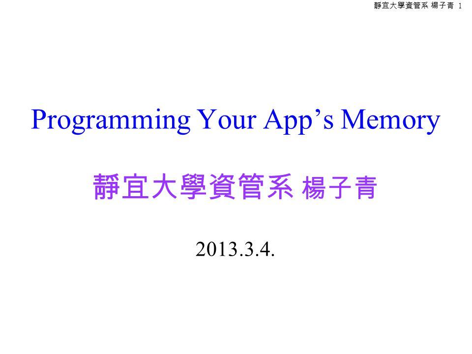 靜宜大學資管系 楊子青 2 Memory Slots Just as people need to remember things, so do apps.