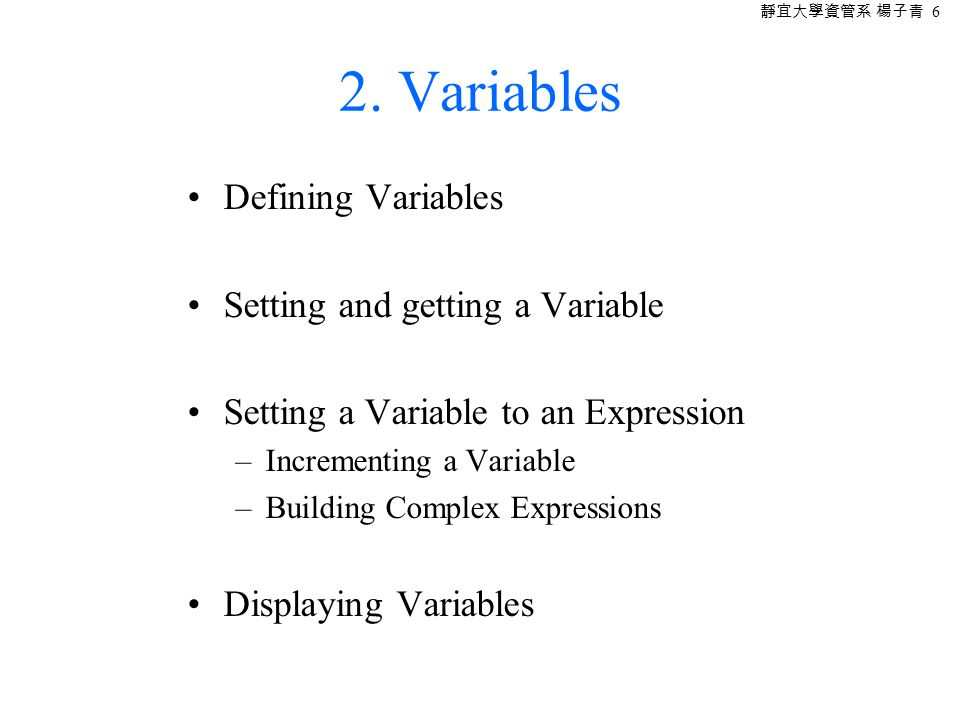 靜宜大學資管系 楊子青 7 2.1 Defining Variables You define a variable when your app needs to remember something that is not being stored within a component property.