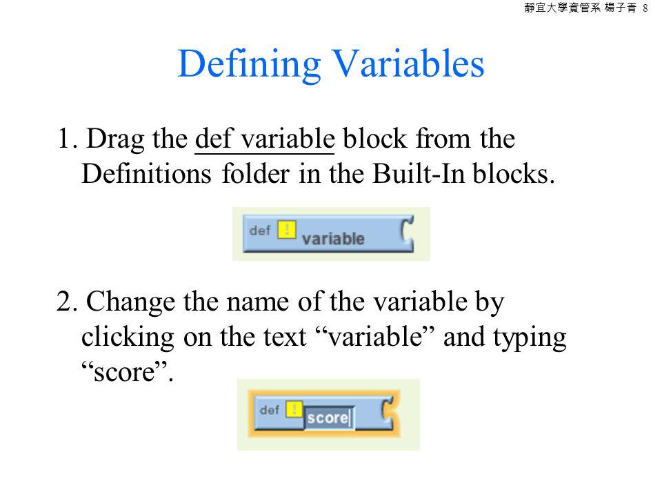 靜宜大學資管系 楊子青 9 Defining Variables 3.
