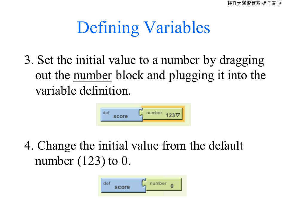 靜宜大學資管系 楊子青 10 2.2 Setting and getting a Variable When you define a variable, App Inventor creates two blocks for it, both of which appear in the My Definitions drawer.