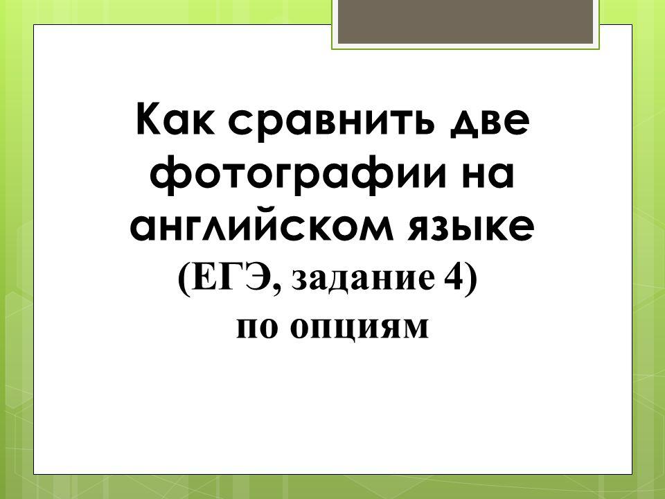 Как сравнить две фотографии на английском языке (ЕГЭ, задание 4) по опциям