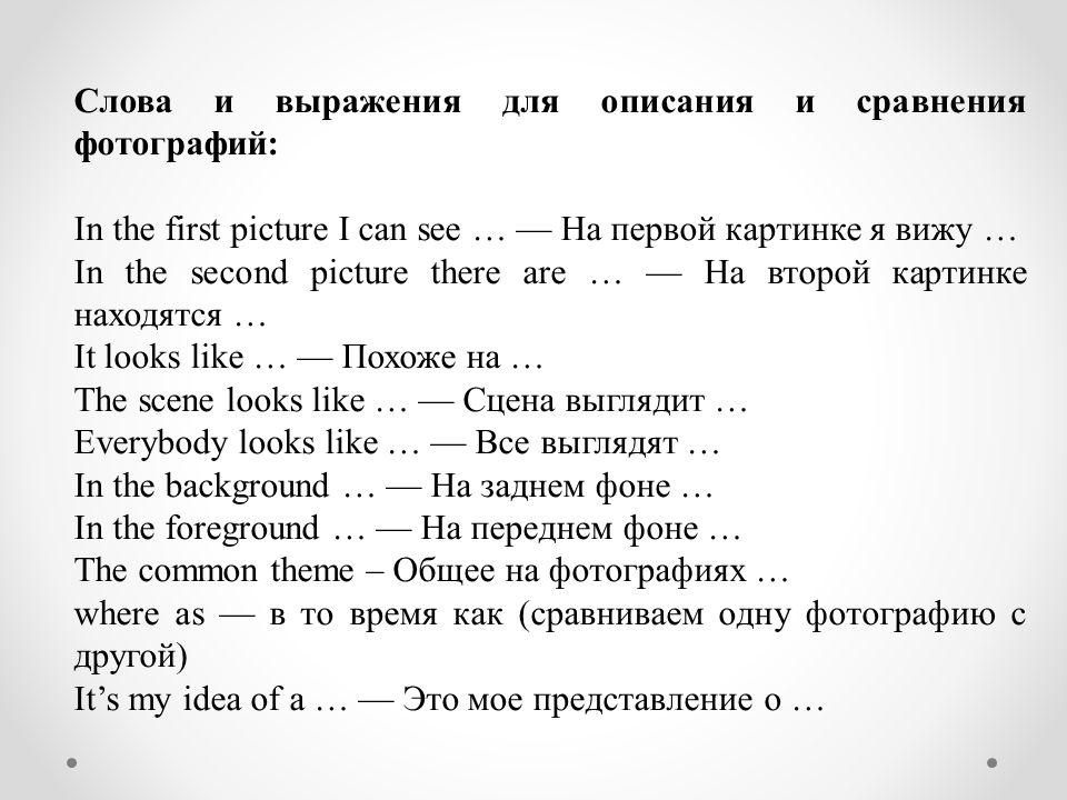 Слова и выражения для описания и сравнения фотографий: In the first picture I can see … — На первой картинке я вижу … In the second picture there are