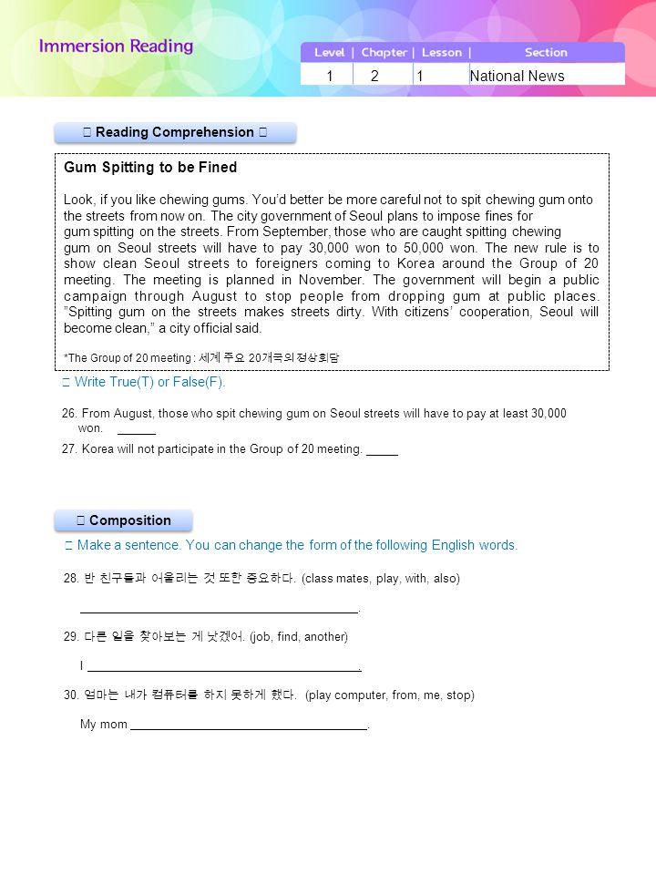 LevelChapterLessonSection 121National News 28. 반 친구들과 어울리는 것 또한 중요하다.