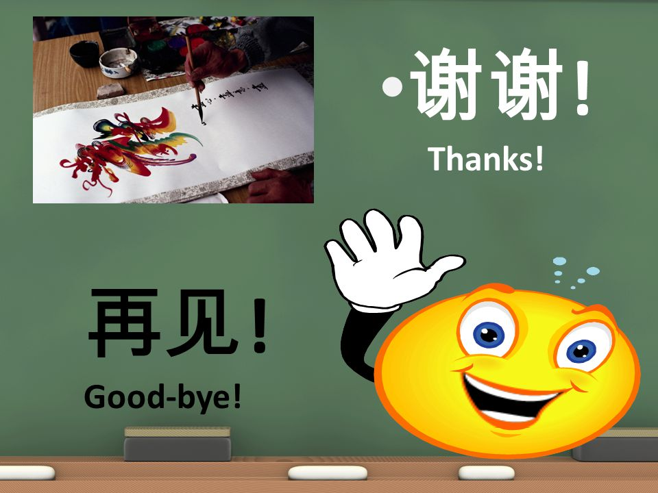 谢谢 ! Thanks! 再见 ! Good-bye!