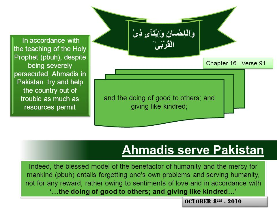 Ahmadis endeavour that Pakistanis understand the message of the Holy Prophet (pbuh) and accept the Mahdi These disasters cause us anxiety lest the world does not take heed and worse destruction follows.