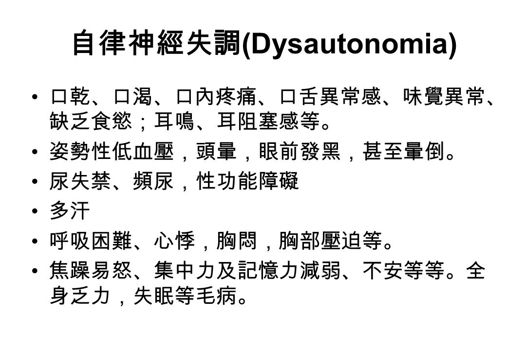 Dementia and Autonomic Reactivity Acetylcholine deficiency is an important pathophysiology of dementia Acetylcholine is the key neurotransmitter of parasympathetic nervous system Anticholinergic agents are bad for memory but good for mood
