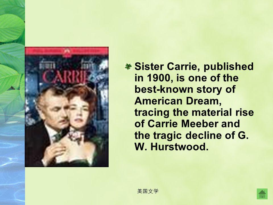 美国文学 Sister Carrie sold poorly but was redeemed by writers like Frank Norris and William Dean Howells who saw the novel as a breakthrough in American