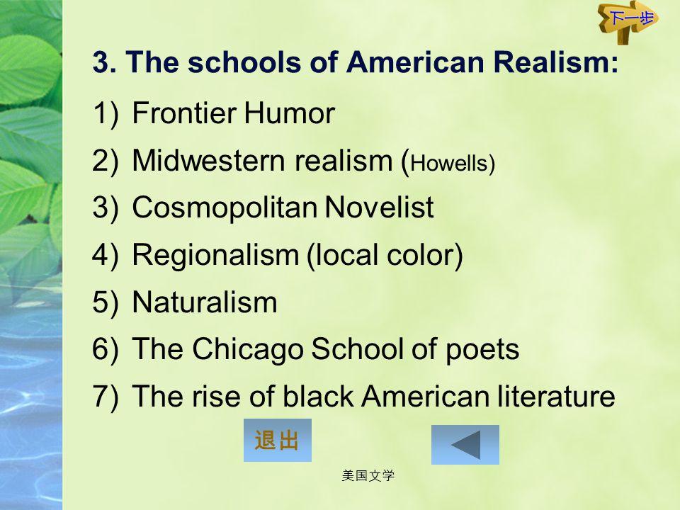 """美国文学 2.What is American realism? 1)As a literary movement realism came in the latter half of the nineteenth century as a reaction against """"the lie"""" of"""