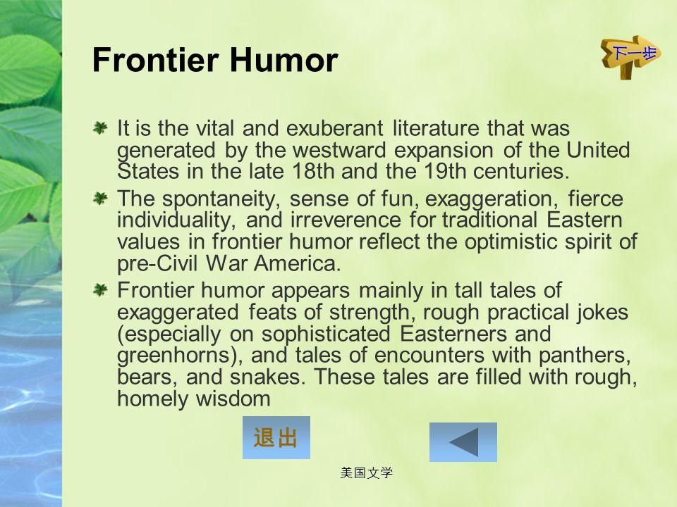 美国文学 3. The schools of American Realism: 1)Frontier Humor 2)Midwestern realism ( Howells) 3)Cosmopolitan Novelist 4)Regionalism (local color) 5)Natura