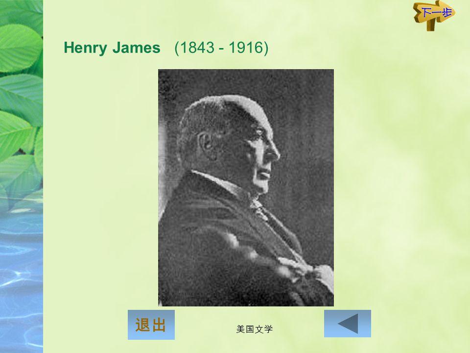 美国文学 Cosmopolitan Novelist Henry James 's fame rested largely upon his handling of his major fictional theme, the international theme, that is the mee