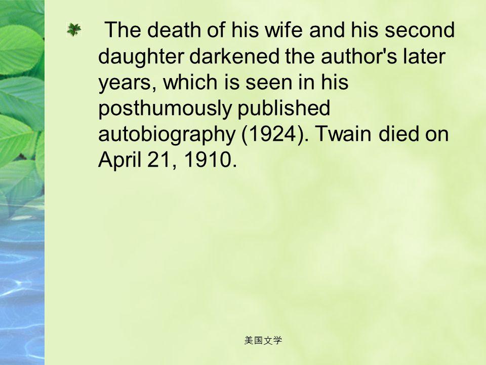 美国文学 In the 1890s Twain lost most of his earnings in financial speculations and in the failure of his own publishing firm. To recover from the bankrup