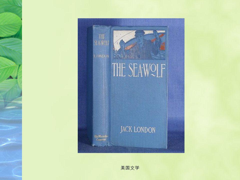 美国文学 His masterpiece: Many people argue as to what London's masterpiece was. Some say The Call of the Wild, others say The Sea Wolf, and still others