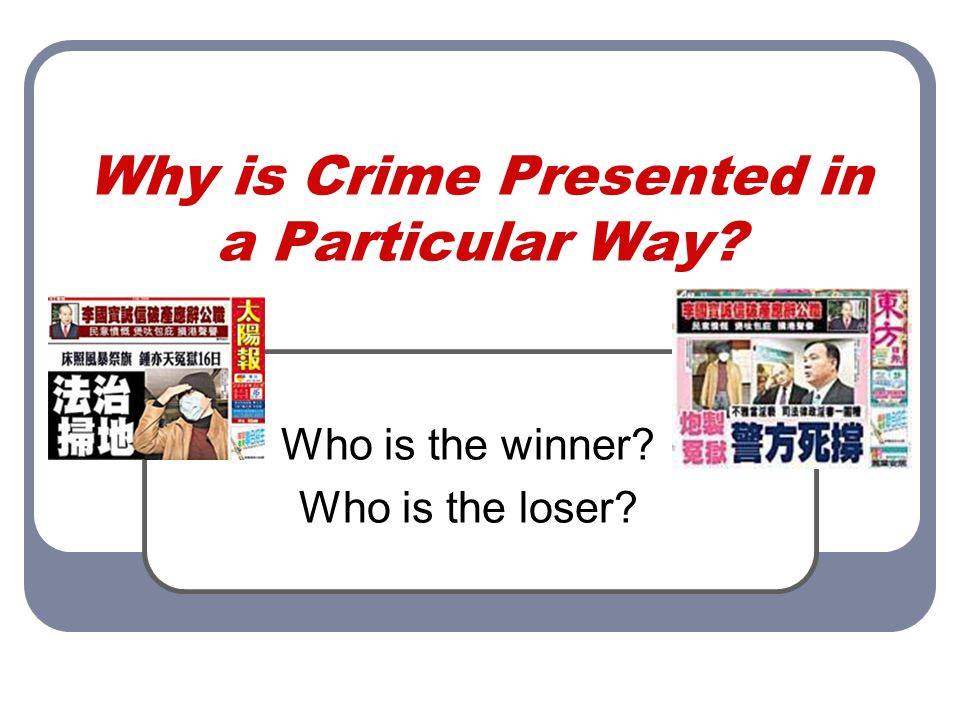 Why is Crime Presented in a Particular Way Who is the winner Who is the loser