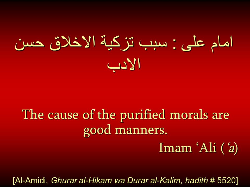 امام على : سبب تزكية الاخلاق حسن الادب The cause of the purified morals are good manners.