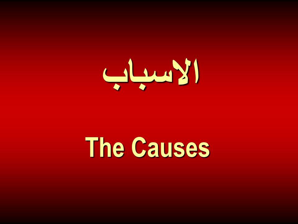 الاسباب The Causes