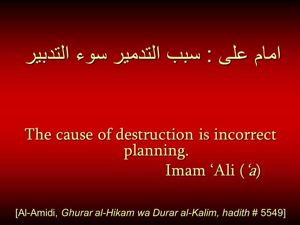 امام على : سبب التدمير سوء التدبير The cause of destruction is incorrect planning. Imam 'Ali ('a) Imam 'Ali ('a) [Al-Amidi, Ghurar al-Hikam wa Durar a