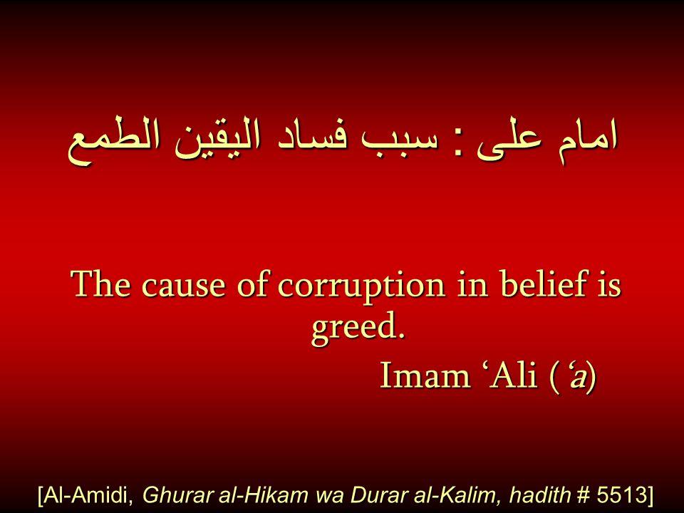 امام على : سبب فساد اليقين الطمع The cause of corruption in belief is greed.