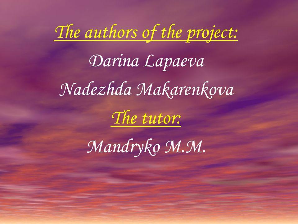The authors of the project: Darina Lapaeva Nadezhda Makarenkova The tutor: Mandryko M.M.