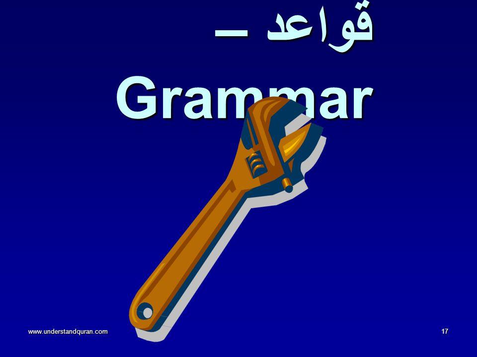www.understandquran.com17 قواعد – Grammar