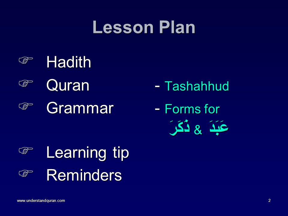 www.understandquran.com2 Lesson Plan  Hadith  Quran - Tashahhud  Grammar - Forms for ذَكَرَ & عَبَدَ  Learning tip  Reminders