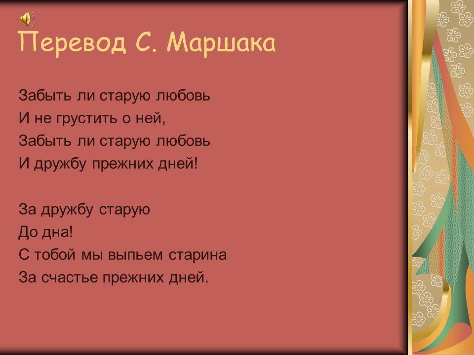 Перевод С.