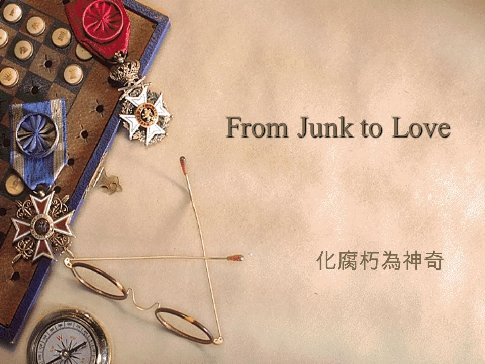 From Junk to Love 化腐朽為神奇