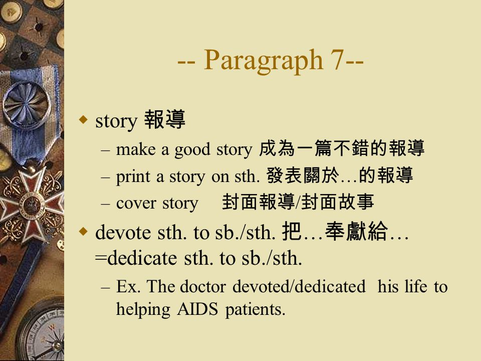 -- Paragraph 7--  story 報導 – make a good story 成為一篇不錯的報導 – print a story on sth.