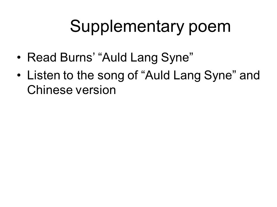 "Supplementary poem Read Burns' ""Auld Lang Syne"" Listen to the song of ""Auld Lang Syne"" and Chinese version"