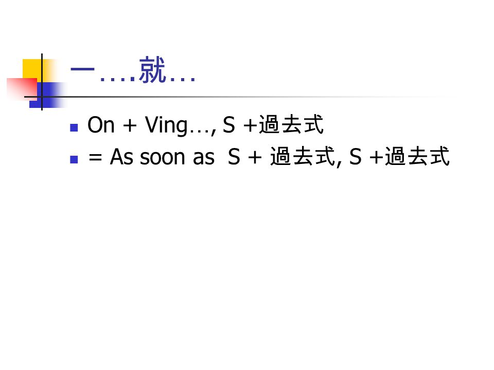 一….就…一….就… On + Ving …, S + 過去式 = As soon as S + 過去式, S + 過去式