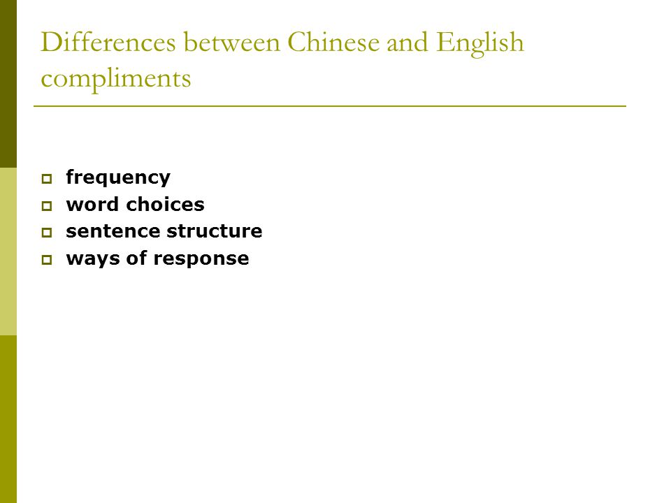 Differences between Chinese and English compliments  frequency  word choices  sentence structure  ways of response