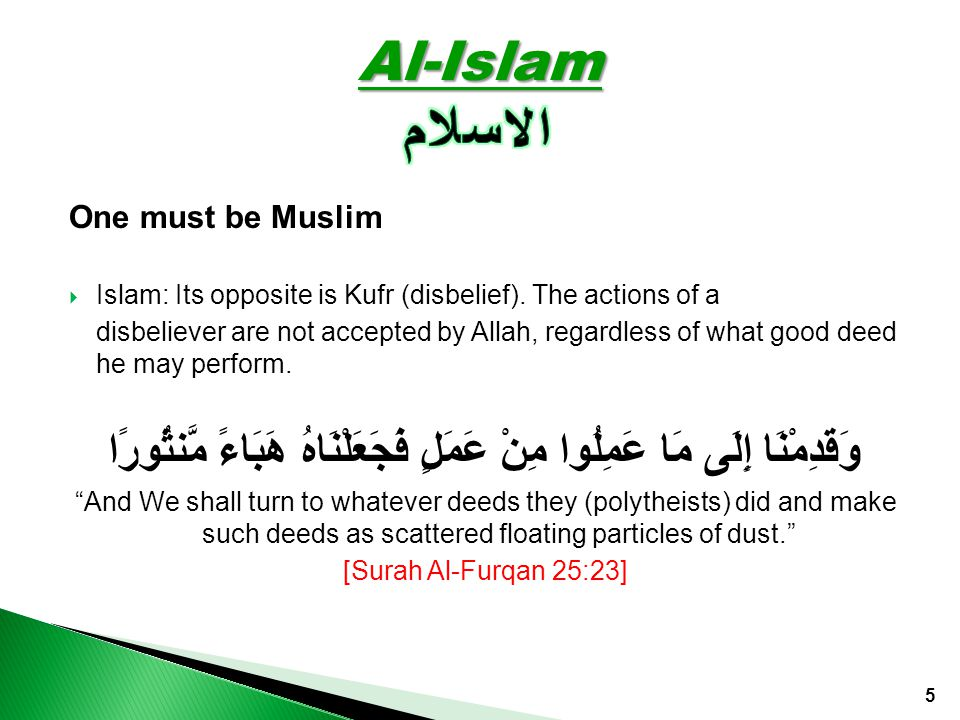 One must be Muslim  Islam: Its opposite is Kufr (disbelief).