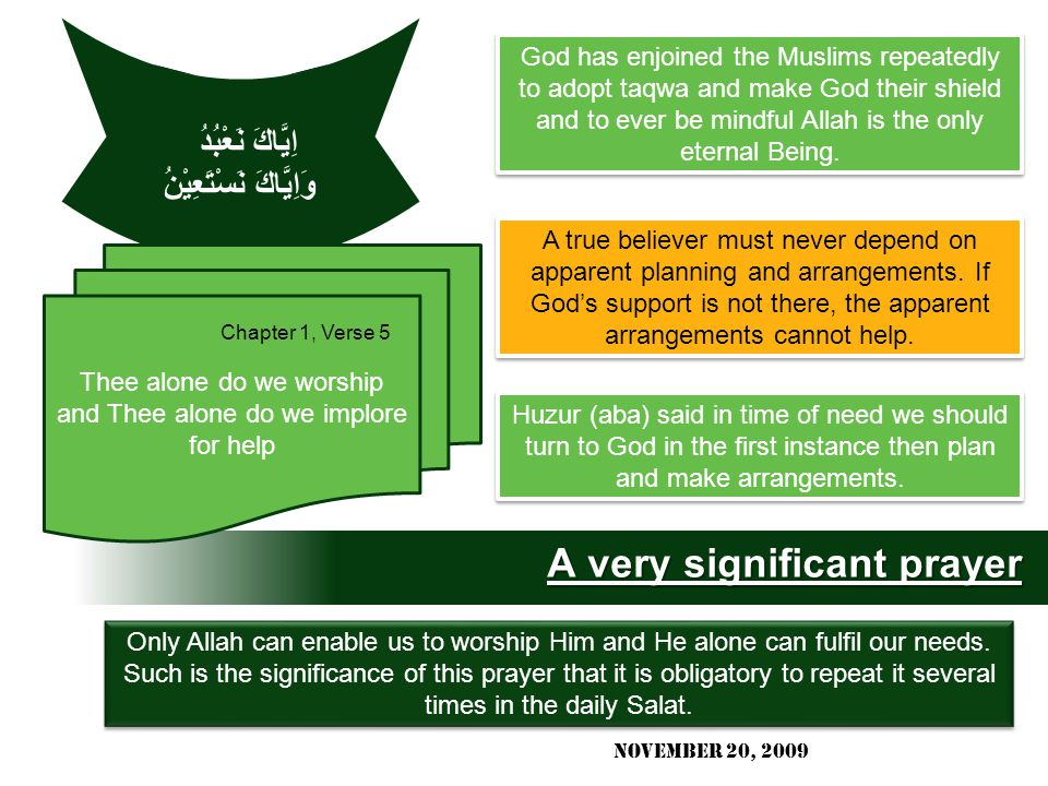 A very significant prayer Only Allah can enable us to worship Him and He alone can fulfil our needs.
