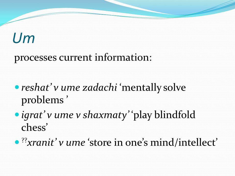 Um processes current information: reshat' v ume zadachi 'mentally solve problems ' igrat' v ume v shaxmaty' 'play blindfold chess' .