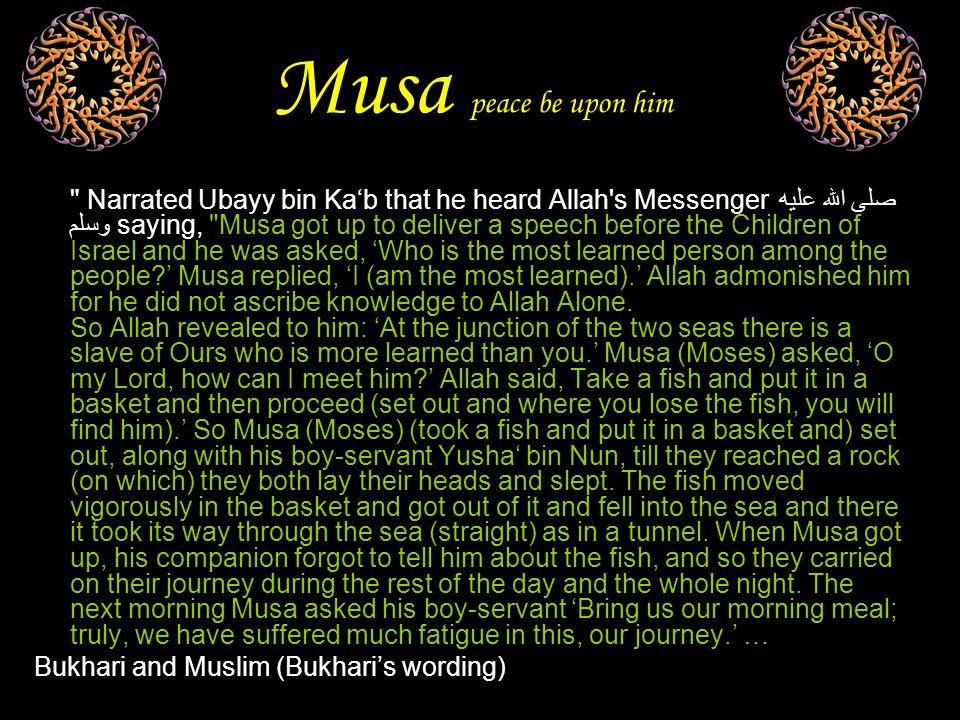 Musa peace be upon him Musa did not get tired till he had passed the place which Allah had ordered him to seek after.