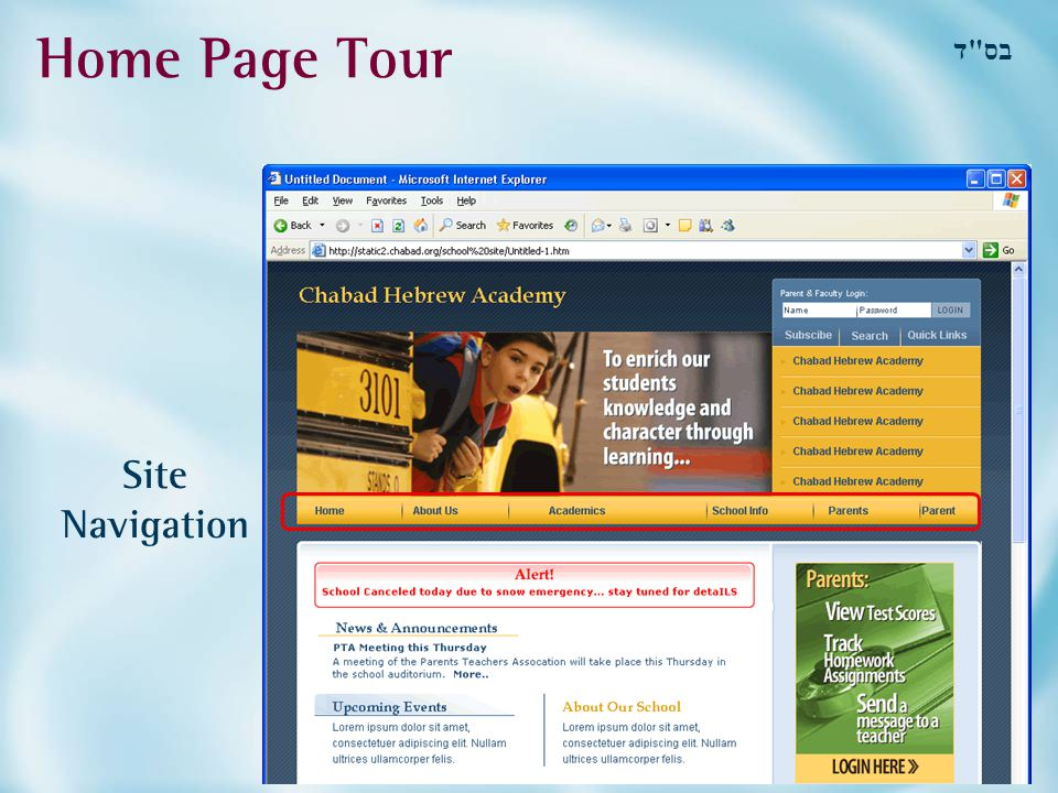 בס ד Home Page Tour Site Navigation