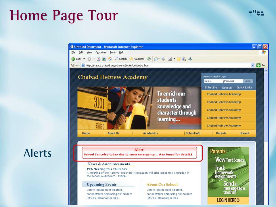 בס ד Home Page Tour Alerts