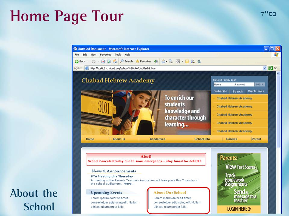 בס ד Home Page Tour About the School