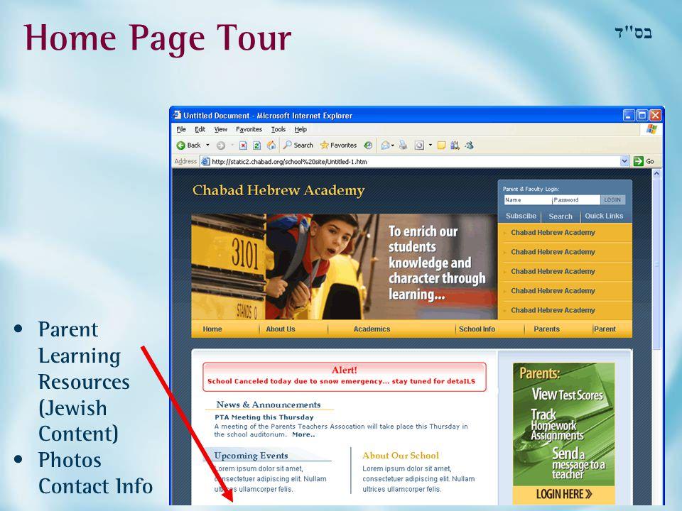 בס ד Home Page Tour Parent Learning Resources (Jewish Content) Photos Contact Info