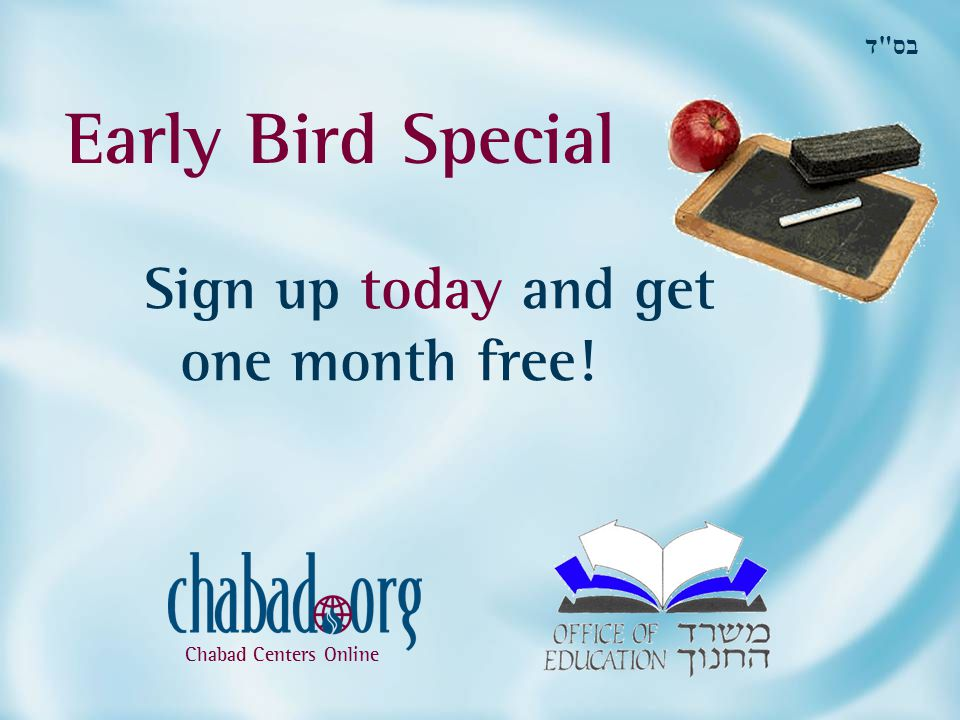 בס ד Early Bird Special Sign up today and get one month free! Chabad Centers Online