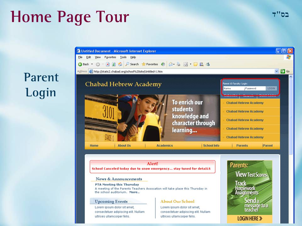בס ד Home Page Tour Parent Login