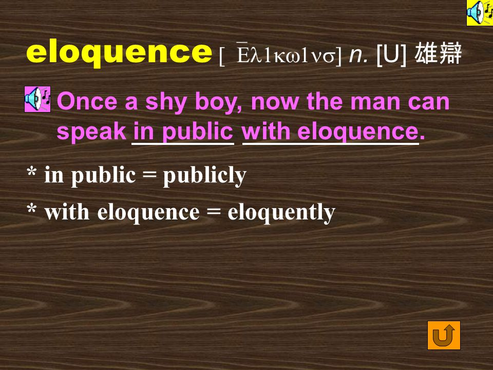Words for Production 3. eloquent [`El1kw1nt] adj.
