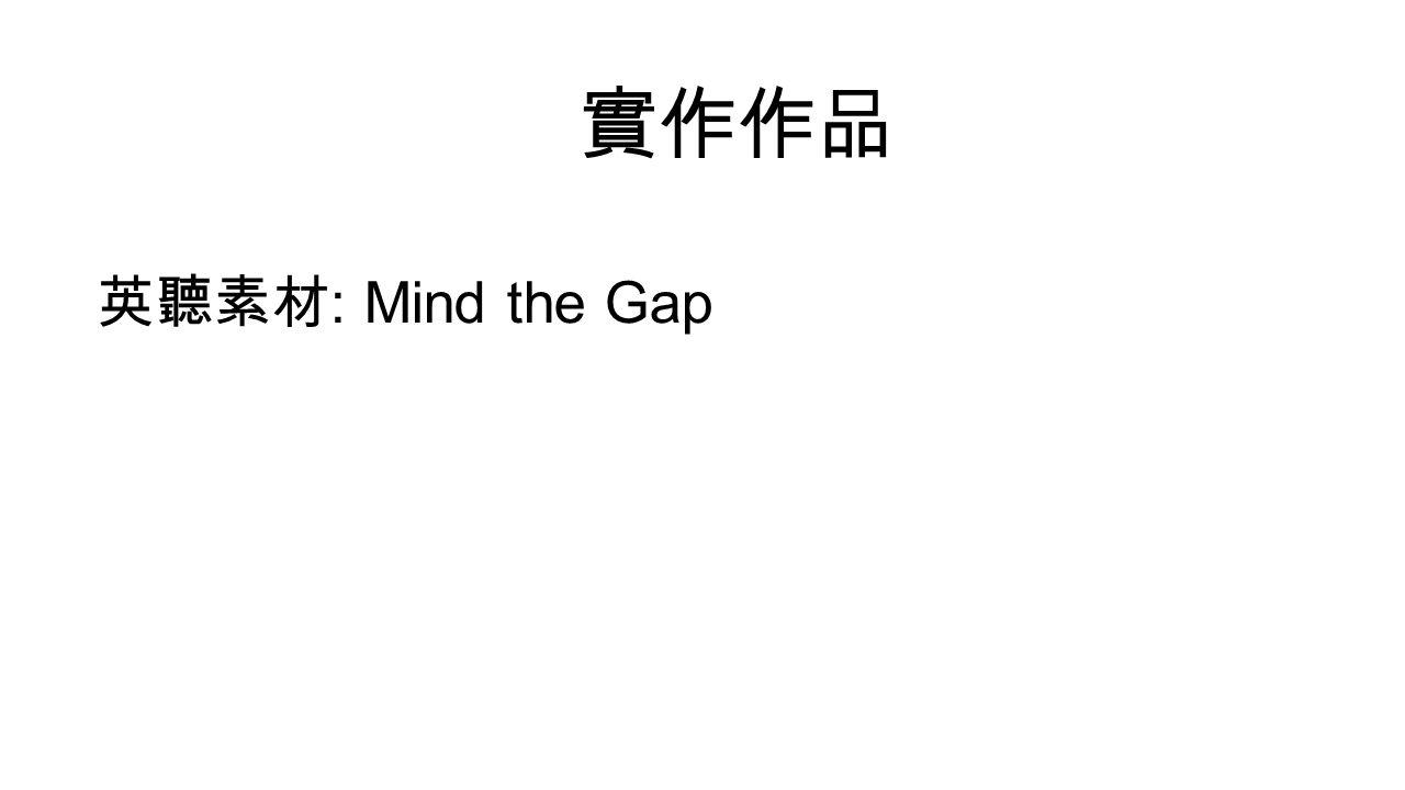 實作作品 英聽素材 : Mind the Gap