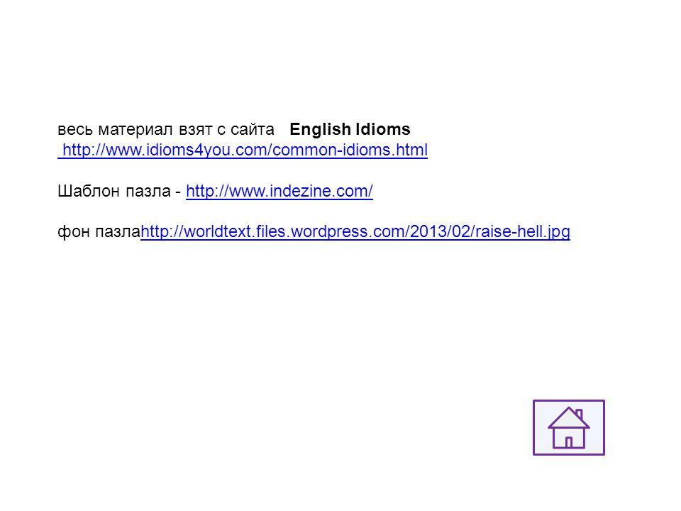 весь материал взят с сайта English Idioms http://www.idioms4you.com/common-idioms.html Шаблон пазла - http://www.indezine.com/http://www.indezine.com/