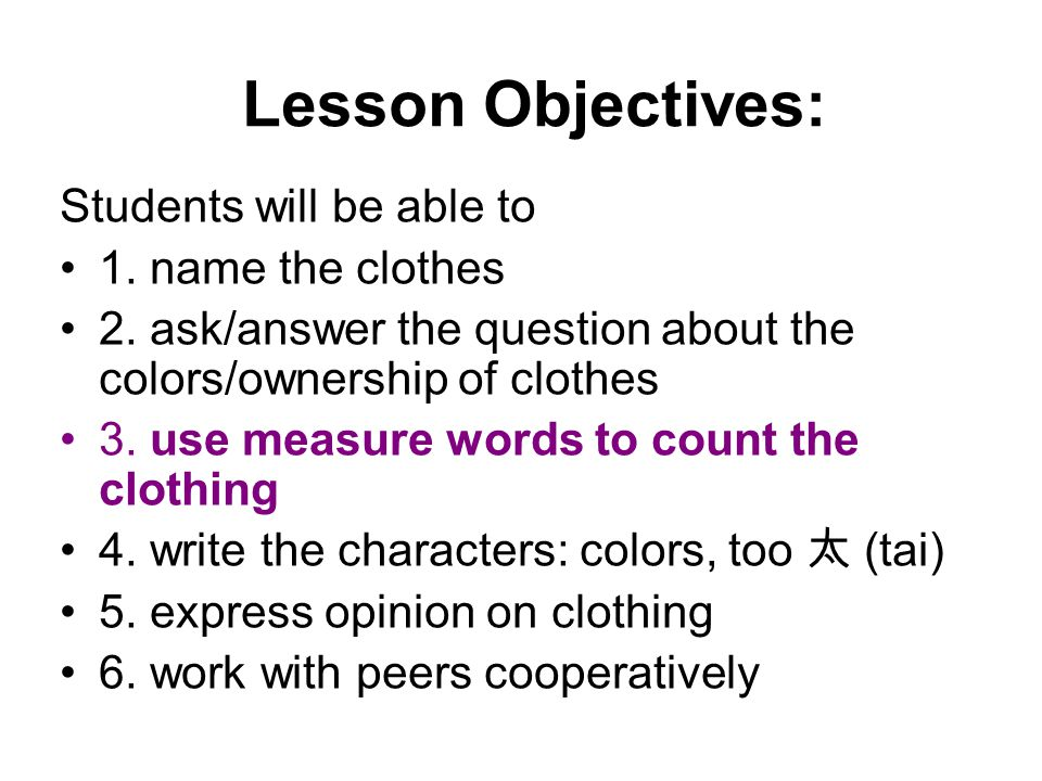 Lesson Objectives: Students will be able to 1. name the clothes 2.
