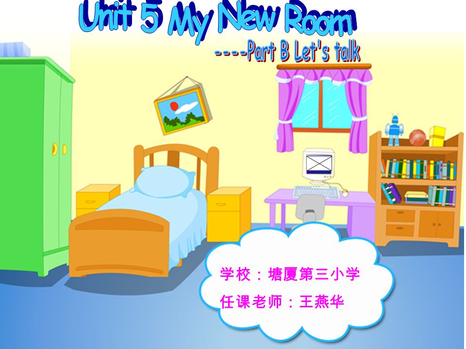 Describe your room ( 描述你的房间 ) This is ….There is a … and a ….